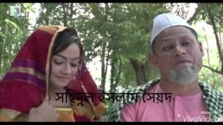 Sylheti Natok KHERO GORO AYNA FITING AD6