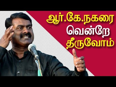 Xxx Mp4 Naam Tamilar Seeman Seeman Latest Speech On Rk Nagar By Election Seeman Speech Redpix 3gp Sex
