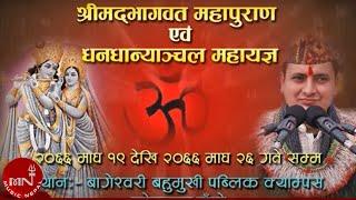 || Shreemad Bhagwat Maha Puran - Dinbandhu Pokhrel Part 5 ||