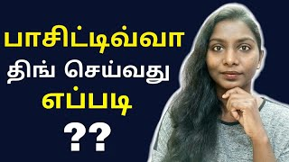 How To Think Positively? | Tamil Motivational Video