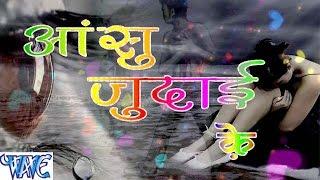 आंसु जुदाई के - Aanshu Judai Ke - Casting - Saurabh Dubey - Bhojpuri Sad Songs 2016 new