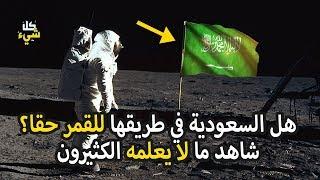 هل السعودية في طريقها للقمر حقا؟ شاهد الحقيقة التي لن يخبرك بها الإعلام وصدمت الكثيرين