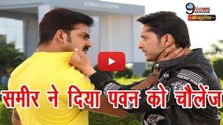पवन सिंह और समीर आफताब का चैलेंज ये है कहानी… | Challenge Bhojpuri Movie Story Theme – Pawan Singh