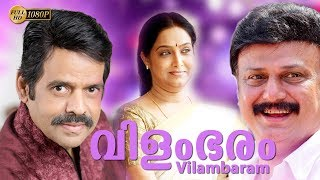 Malayalam Full Length Movies 2017 New | Evergreen Superhit movies | Latest Upload 2017 New Releases