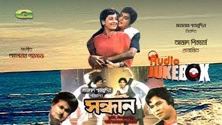 Sondhan | Movie Songs | Audio Jukebox