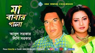 Ma Baba Pala Gaan Bangla । মা বাবার পালা । আবুল সরকার ও লিপি সরকার । One Music BD