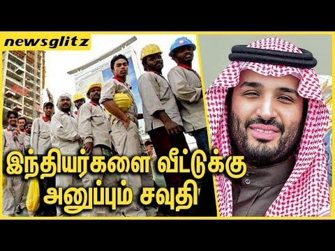 Xxx Mp4 இந்தியர்களை வீட்டுக்கு அனுப்பும் சவுதி Indian Workers At Stake In Saudi Latest Tamil News 3gp Sex