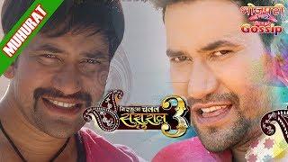 निरहुआ चलल ससुराल 3 भोजपुरी मूवी मुहूर्त आज II Nirahua Chalal Sasural 3 Bhojpuri Movie 2018