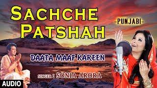 Sachche Patshah I SONIA ARORA I Punjabi Bhajan I Audio Song I T-Series Bhakti Sagar