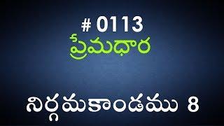 Exodus నిర్గమకాండము  - 8 (#0113) Telugu Bible Study Premadhara RRK