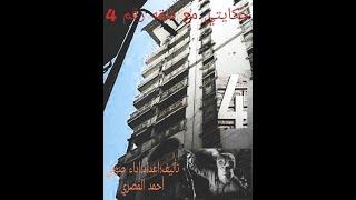 (قصص رعب) حكايتي مع شقة رقم 4 الجزء الأول [ أحمد المصري ]