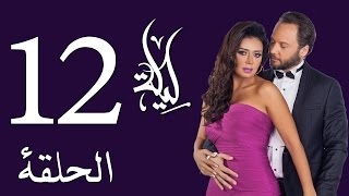 Leila Series - Episode 12 -  مسلسل ليلة - الحلقة الثانية عشر