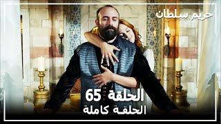 Harem Sultan - حريم السلطان الجزء 2 الحلقة  10