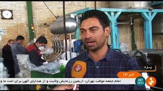 Iran Shima Gro Yazd co. made Agricultural poisons & fertilizers, Yazd توليد سم و كود شيميايي يزد