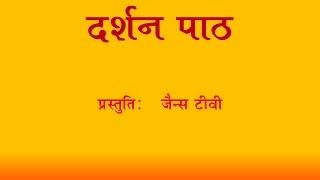 Darshan Path