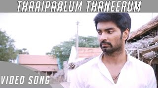 Chandi Veeran  | Thaaipaalum Thaneerum | Video Song