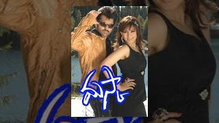 Maska Full Length Telugu Movie | Ram, Hansika Motwani, Sheela