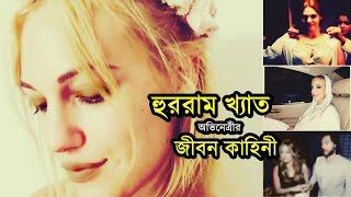 হুররাম সুলতান খ্যাত মেরিয়েম এর জীবনী । Sultan Suleiman Bangla | Hurrem Sultan Actress Biography