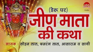 JEEN MATA KI KATHA - जीण माता री कथा     Rajasthani Devotional    जीण माता सम्पूर्ण कथा