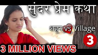 शहर vs Village - Marathi Web Series Part 3 गावाकडची सुंदर प्रेम कथा