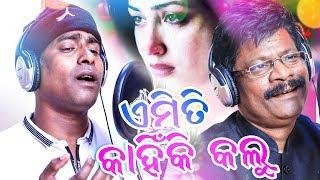 Emiti Kahinki Kalu - Odia New Sad Song - Lalit Kumar & Panchanan Nayak - HD