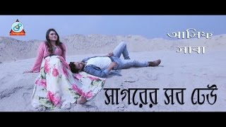 Shagorer Shob Dheu - Asif Akbar & Saba - Only Saba 2 - New Music Video 2016