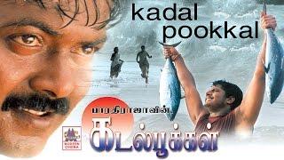 Kadal Pookal Full Movie | Murali | Manoj | Bharathiraja