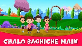 Chalo Baghiche Main - Hindi Rhymes For Children | Hindi Balgeet 2016 | Hindi Kids Songs