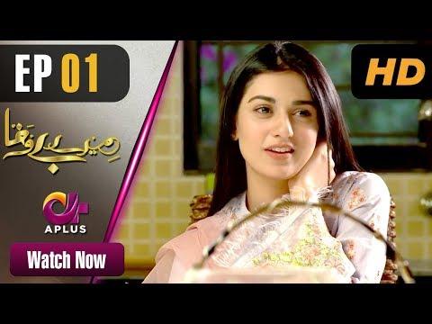 Xxx Mp4 Pakistani Drama Mere Bewafa Episode 1 Aplus Dramas Aagha Ali Sarah Khan Zhalay Sarhadi 3gp Sex
