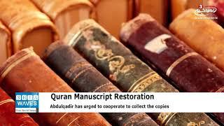Quran manuscripts repair plan begins in Sudan