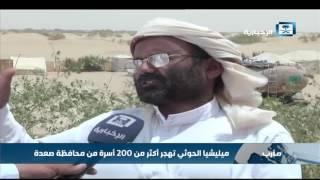 ميليشيا الحوثي تهجر أكثر من 200 أسرة من محافظة صعدة