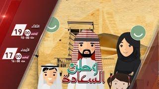 برنامج وطن السعادة الحلقة 17 | #وطن_السعادة