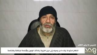 لجنة التفاوض في وادي بردى: النظام استهدف وفده وأسقط العلم بنيرانه | 12 يناير 2017م