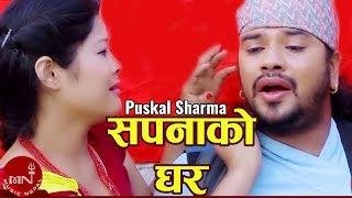 Sapanako Ghar by Puskal Sharma HD | Pashupati Music | Shiva Paudel