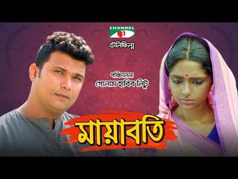 Xxx Mp4 Mayaboti মায়াবতী Bangla Telefilm Nyeem Heme Channel I TV 3gp Sex