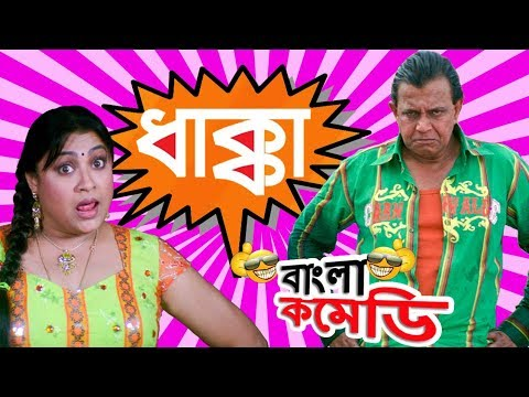 Xxx Mp4 Ke Dilo Dhakka Mithun Comedy Scene Mahaguru Funny Clips Bangla Comedy 3gp Sex