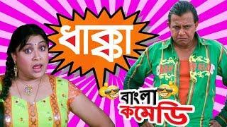Ke Dilo Dhakka  Mithun Comedy Scene  Mahaguru Funny Clips  Bangla Comedy