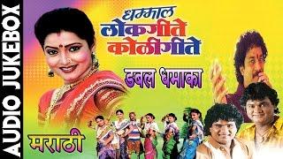 DHAMAAAL LOKGEET and KOLIGEET (Marathi) - धमाल लोकगीते अणि कोळीगीते (मराठी) || Marathi Songs