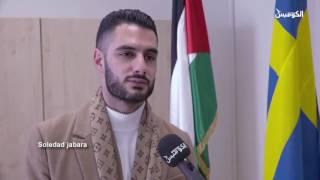يعقوب شاهين من سفارة فلسطين في السويد يتحدث للكومبس عن بدء جولته في السويد