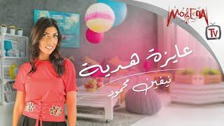 Nevine Mahmoud - Ayza Hedeya - نيفين محمود - عايزة هدية