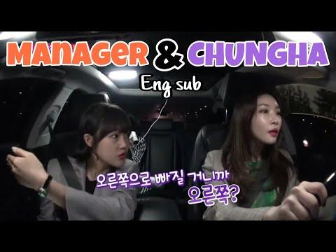 청하 매니저 언니와의 케미 모먼트 모음 ChungHa