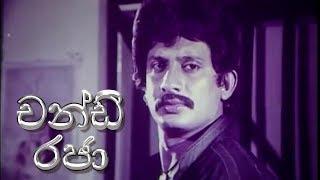 චන්ඩි රජා | Chandi Raja | Classical Sinhala Action Film | Jeevan Kumarathunga