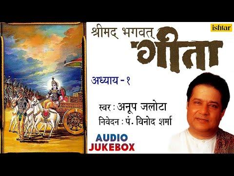 Xxx Mp4 Shreemad Bhagwat Geeta Vol 1 श्रीमद भगवद गीता अध्याय १ Anup Jalota Bhagwat Geeta In Hindi 3gp Sex