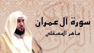 سورة آل عمران كاملة تلاوة عذبة ... الشيخ ماهر المعيقلي