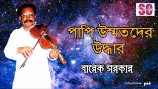 Barek Sarkar - Papi Ummotder Uddhar | Bangla Jari Gaan | SCP