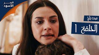 مسلسل البحر الأسود – الحلقة 1   مدبلج