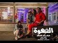Download Video شياب وحمد القطان - القهوة (حصرياً) | 2018 3GP MP4 FLV