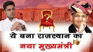 Rajasthan New Cm : विधायकों की बैठक में इसको चुना गया राजस्थान का नया  मुख्यमंत्री ?