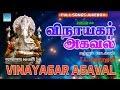 Vinayagar Agaval   Original Full   T.L.Maharajan   Vinayagar Songs