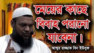 New Bangla Waz 2018 মেয়ের কাছে বিবাহ পরানো যাবেনা | Abdur Razzak bin Yousuf | BD Islamic Waz Video